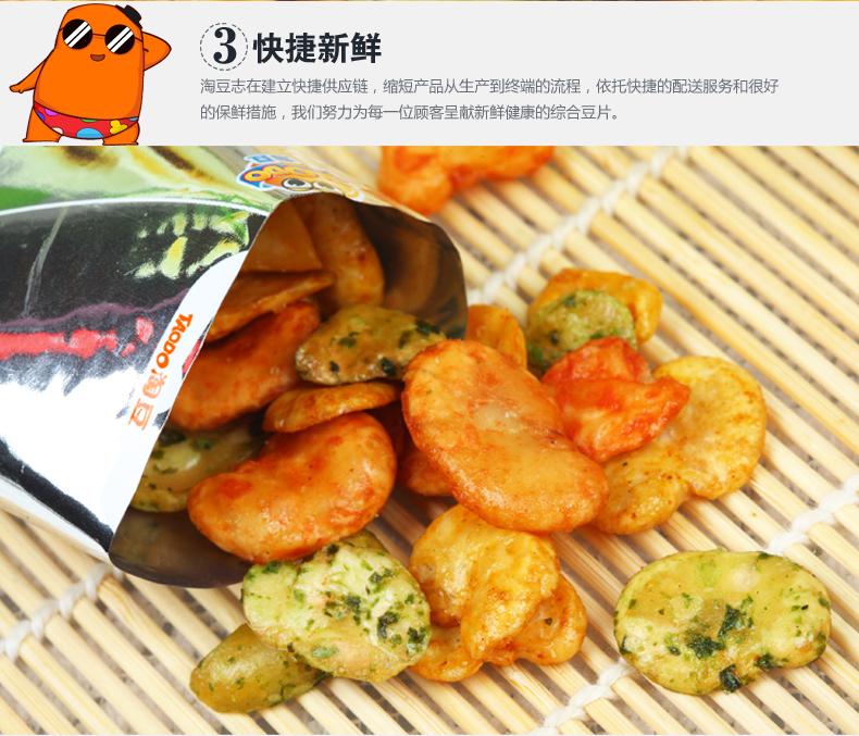 综合豆片108g_07