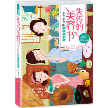 Keep in tune special herbal skin lost in the beauty of green yellow book is very, very old herbal beauty book side of Chinese medicine health care beauty skin care regimen plant flowers and seductive beauty book health care books