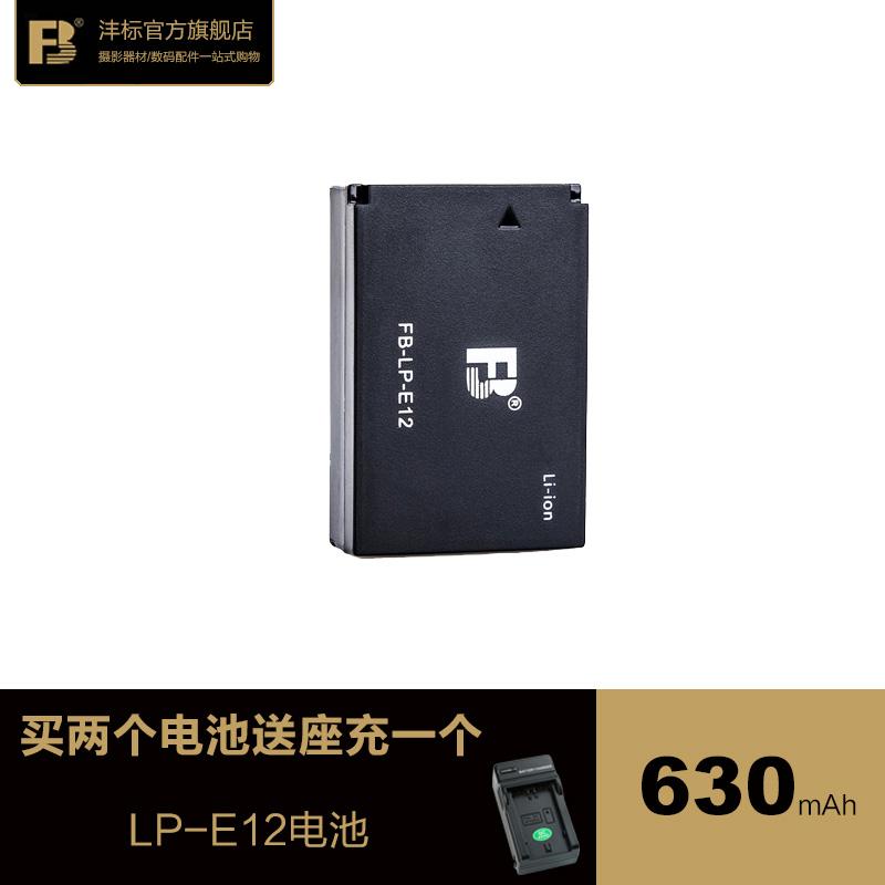 沣标LP-E12相机买电池送充电器钢化膜canon微单eosmm2m10m100100D单反两个x7适用佳能m10电池