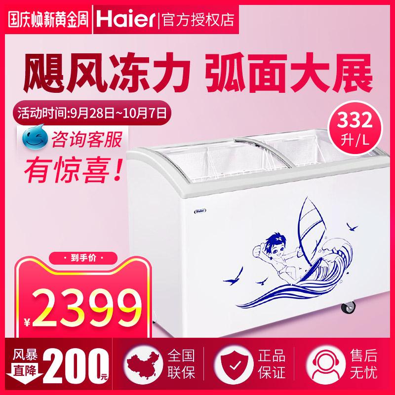 Haier-海爾 SC-SD-332C冰柜臥式商用單溫圓弧型玻璃門展示冷柜