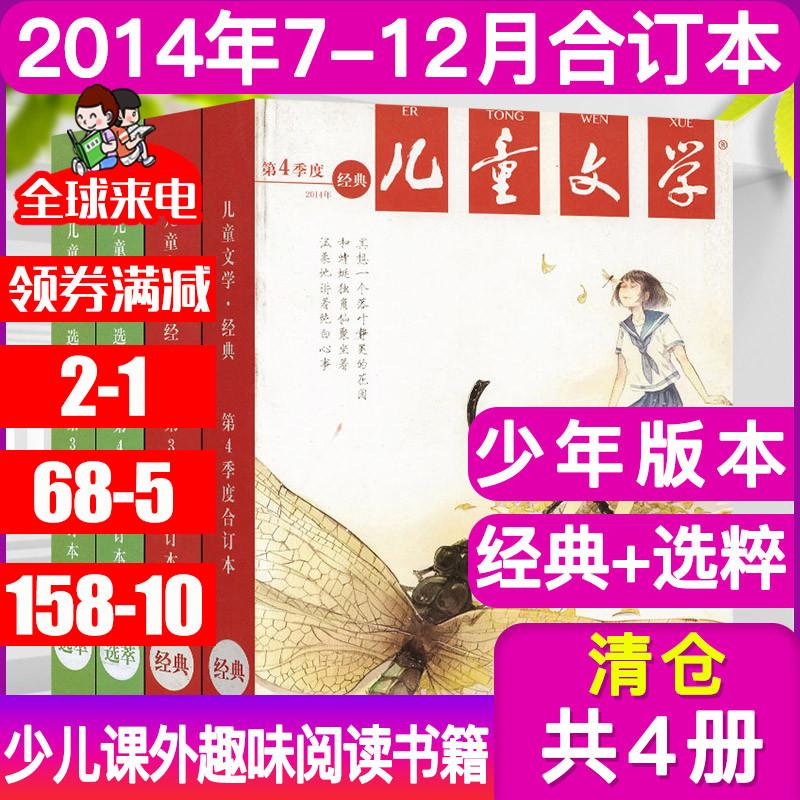儿童文学书籍杂志版2014年7-12月合订本少儿+选粹4册阅读青少年文摘素材中小课外趣味打包少年文学学生作文经典辅导