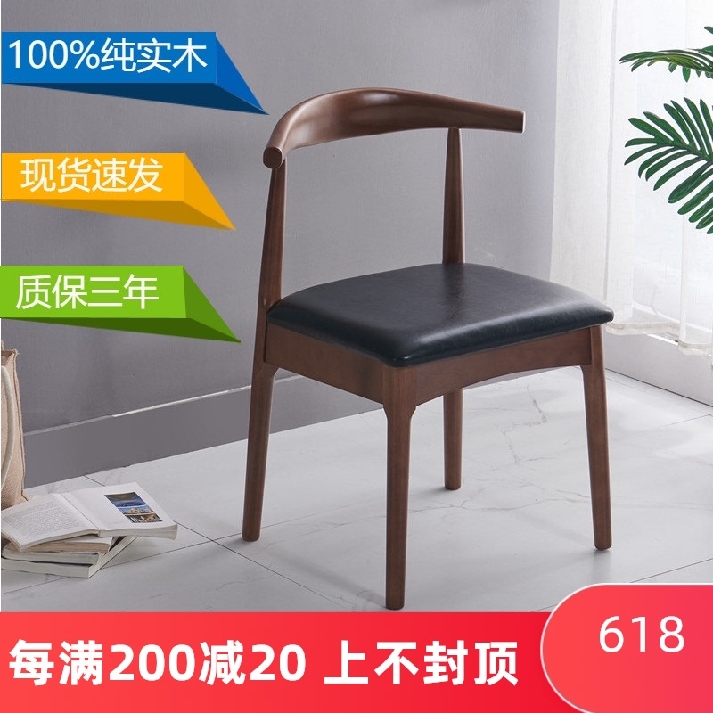 牛角椅北欧实木餐椅家用靠背椅简约现代书桌椅咖啡厅洽谈休闲椅子