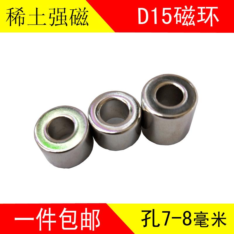 包邮强磁电动螺丝刀磁铁批嘴磁环吸铁石带孔直径15磁环