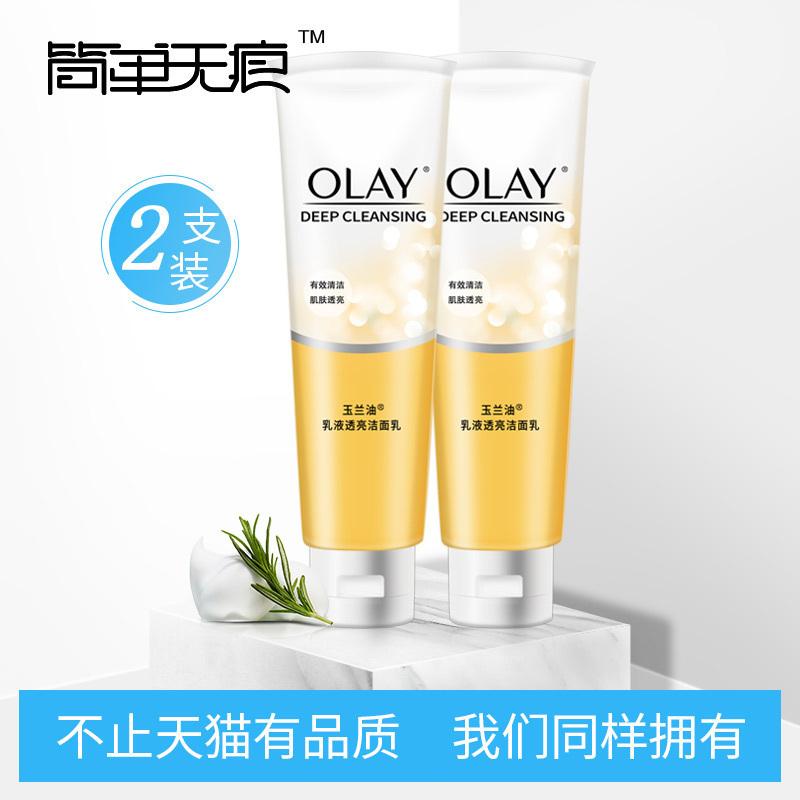 Olay/玉兰油乳液滋润洁面乳100g*2深层温和透亮清洁保湿洗面奶