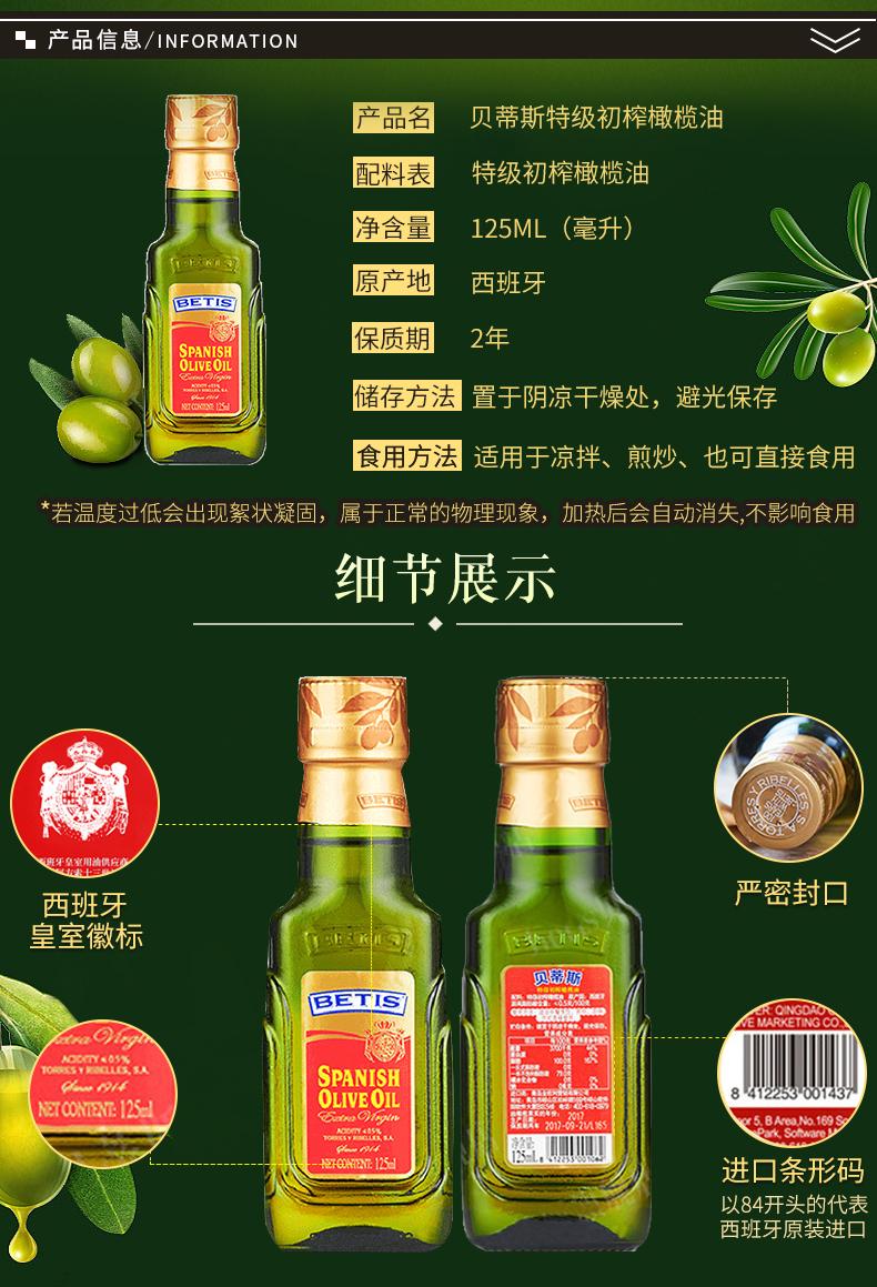 西班牙皇室御用品牌 原装进口 贝蒂斯 特级初榨橄榄油 125ml 图7
