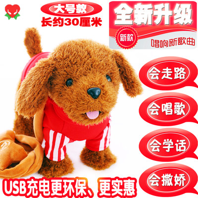 Children's toy dog ​​walks to sing, talk, rechargeable electric, pull, plush, emulation, electronic Teddy small dog