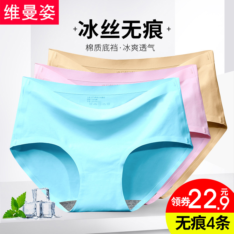 77dfde2105e 4 stripless underwear female ice silk one-piece waist sexy cotton 裆 ...