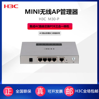 Huasan M30-P Mini Wireless AP Manager Integrated AC Routing Switch POE Triad Gigabit Router 5 Port Enterprise Villa Commercial Router Mini AP Controller