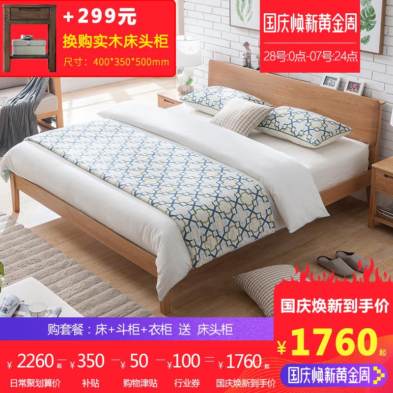 優木家具 純實木雙人床1.8米白橡木床 實木床1.5米北歐簡約原木