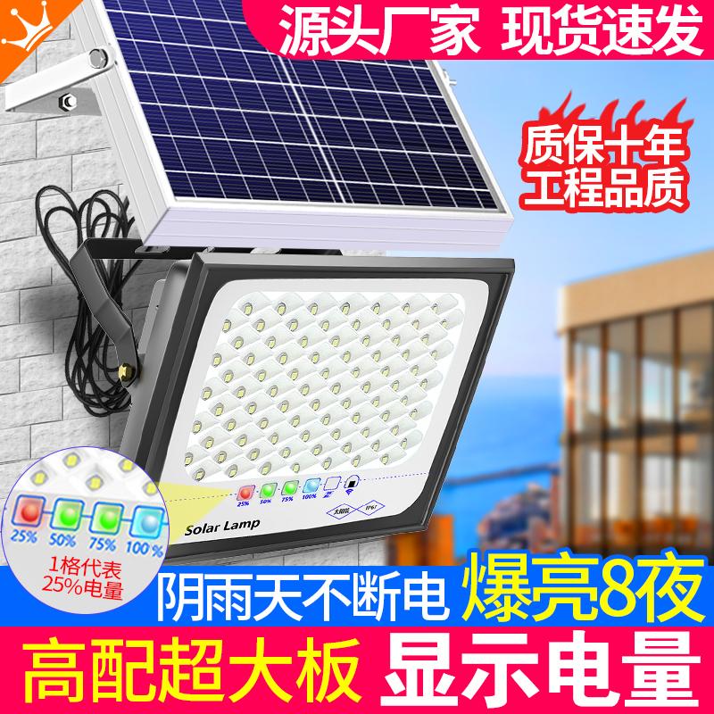 太阳能灯户外照明灯庭院灯超亮大功率1000W防水室内外家用LED路灯