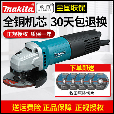 Makita angle grinder M9509B multifunctional household grinder M9513B metal cutting machine M0900b polishing machine