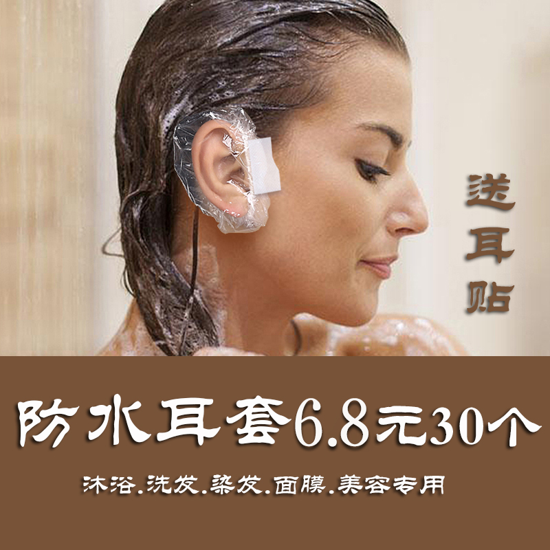 一次性加厚防水耳套 耳罩美容染发耳套洗头洗澡打耳洞防耳朵进水