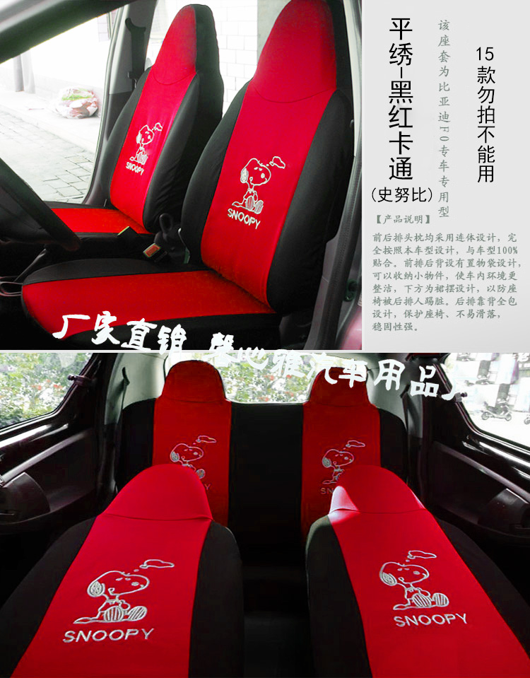 SEAT COVER-HON STD RED