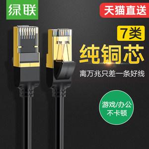 绿联七类网线电脑超网络宽带万纯铜cat7类成品15米高速屏蔽千家用