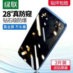 【9.8防窥膜】绿联全系列苹果钢化膜