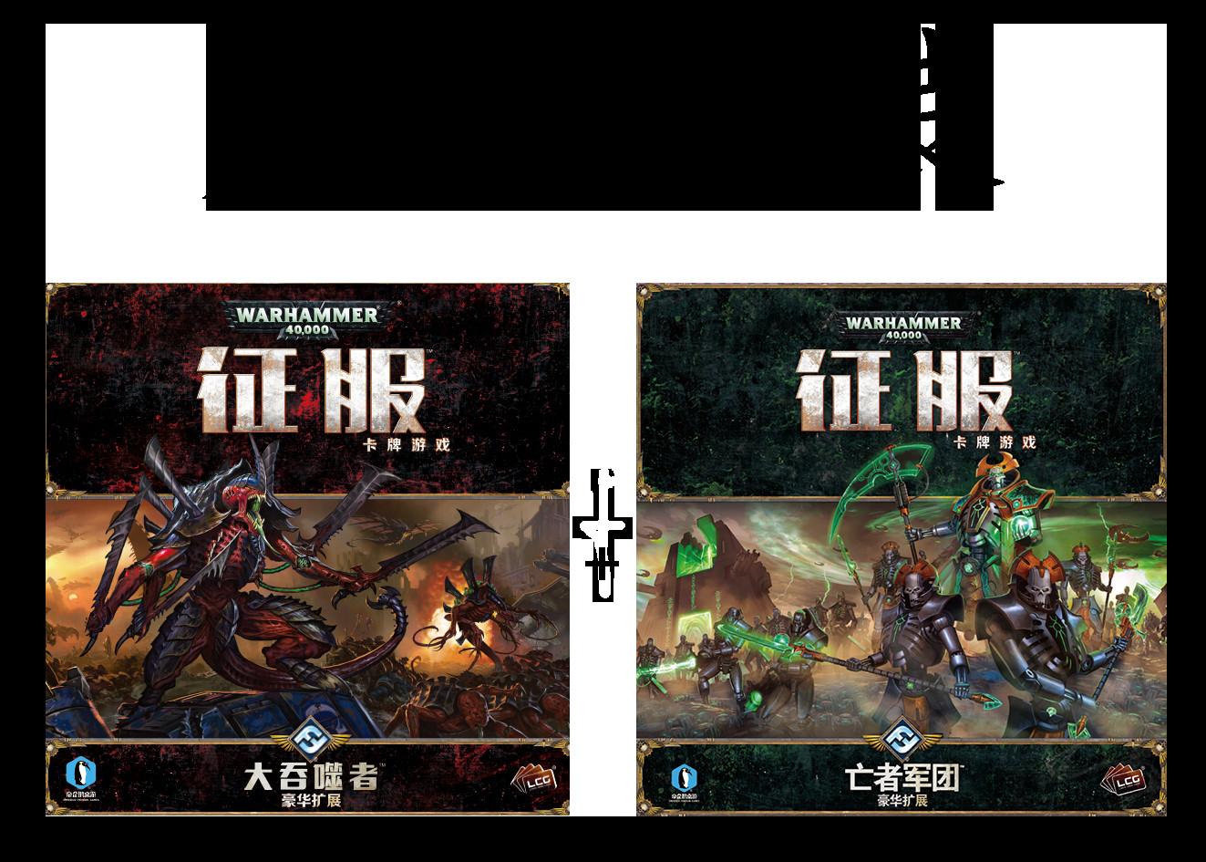 Hoàng đế Penguin Board Game Trung Quốc Warhammer 40k Chinh phục Big Devourer + Legion Set - Trò chơi trên bàn