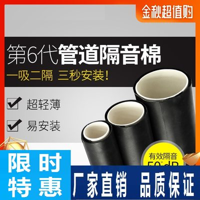 .Pipe sound insulation cotton toilet 110 downpipe sound-absorbing cotton toilet sound insulation material self-adhesive mute king