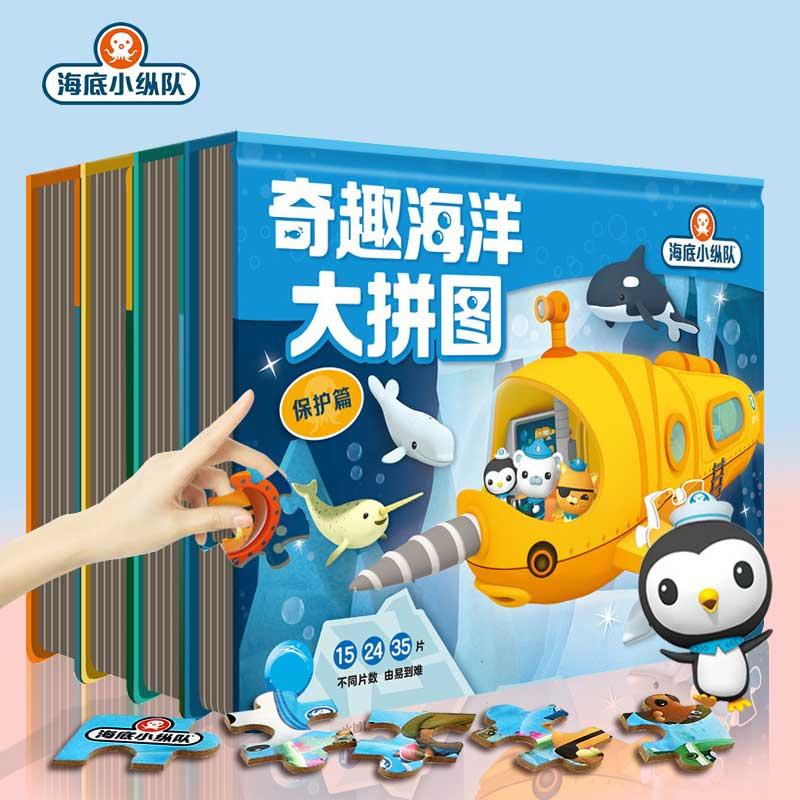 海底小纵队拼图100片儿童早教益智玩具男孩女孩2-3-4-5-6岁平图