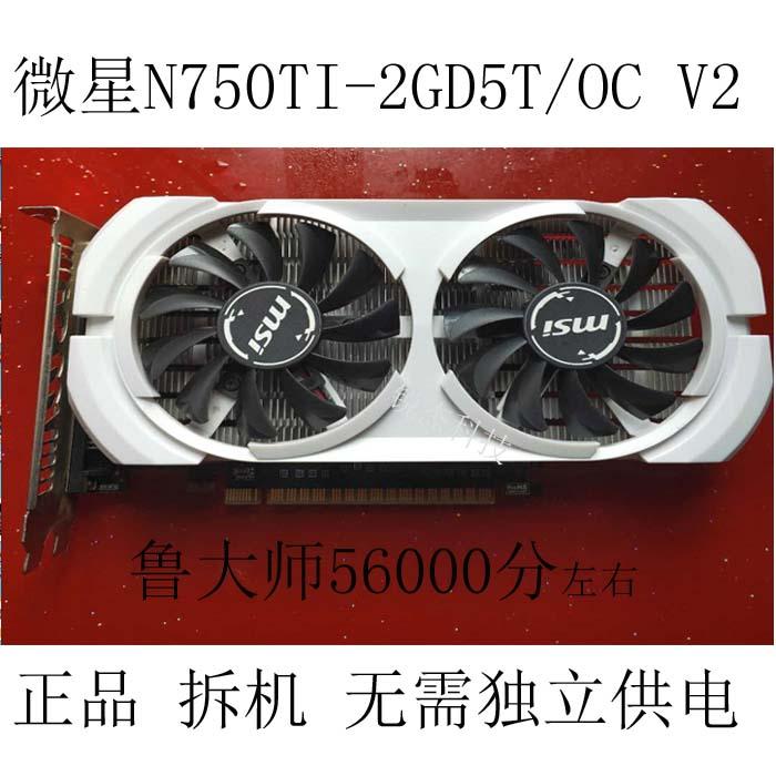 微星N750TI-2GD5T/OCV2台式机游戏LOL英雄联CF 2K低功耗拆机显卡
