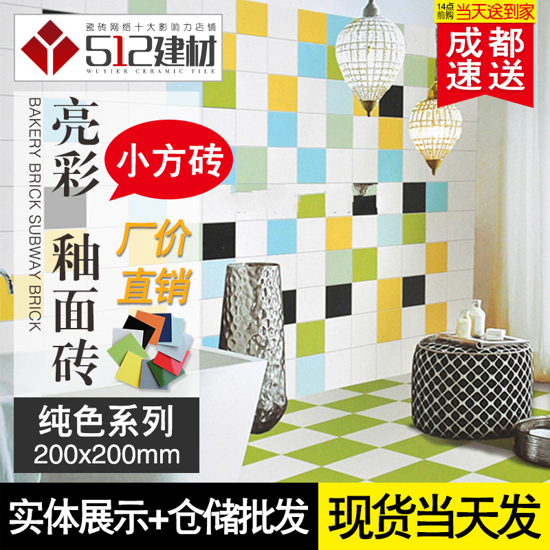USD 4.89] Kitchen wall tiles 200X200 bright surface kindergarten red ...