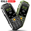King S3 military three anti-old mobile phone long standby mobile telecommunications large screen characters loud old man