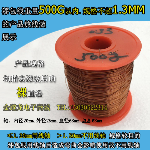 Enameled wire QZ-2 130 enamelled round copper wire multi-Strand ...
