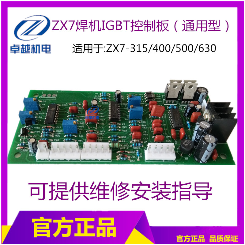 Home Appliance Parts Home Appliances Zx7 315 400 630 Igbt Inverter Welder Control Panel Main Board Circuit Board