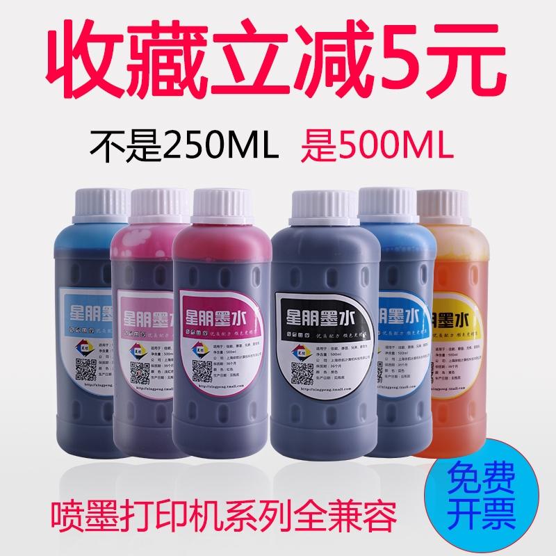 Звезда друг применимый канон mp288 236 принтер чернила всеобщая любовь сырье 4 даже цвет для hewlett-packard 802 803 чернила
