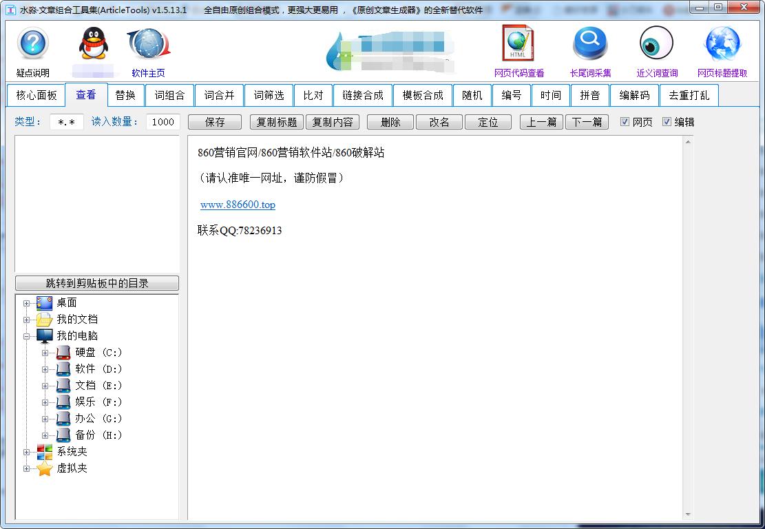 水淼·文章组合工具集V1.6.0.0+注册机(原创文章生成)