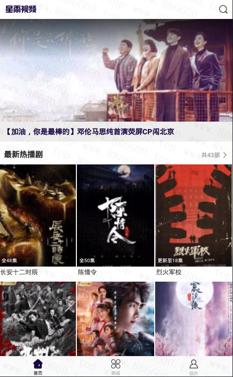 安卓星雨视频V2.1.5 VIP影视免费看插图