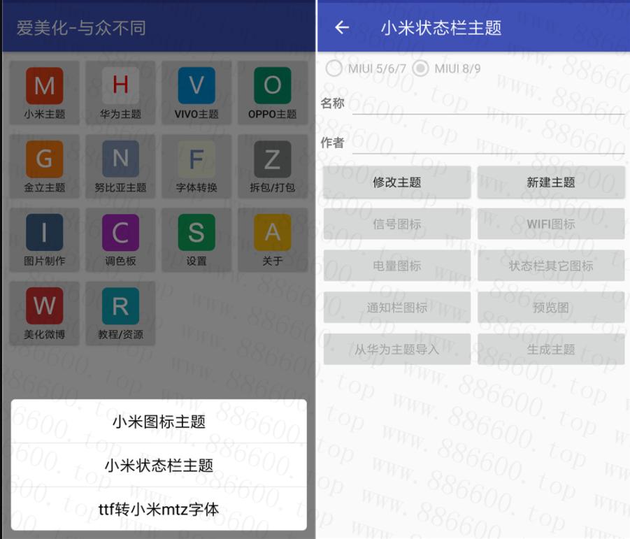 安卓爱美化去广告版v3.6.0 制作手机主题
