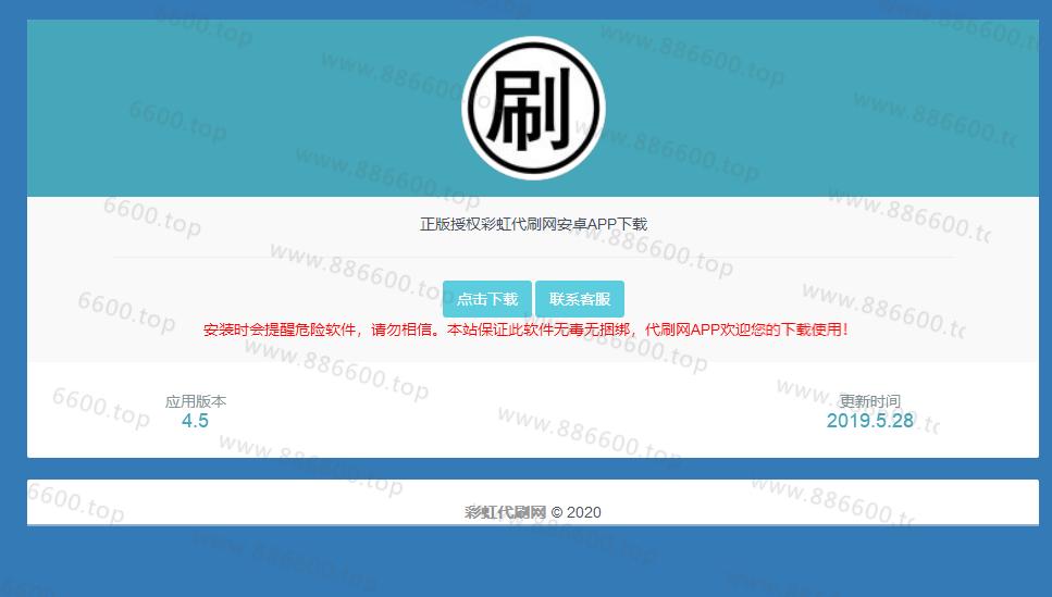 代刷网APP软件下载页源码