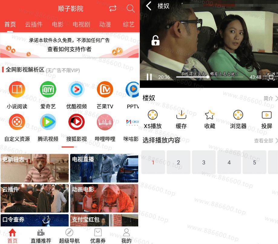 安卓版顺子影院v3.7.0 免费影视+电视直播