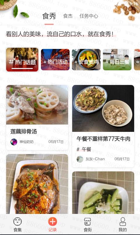 安卓美食杰v6.9.6去广告更新精简破解版