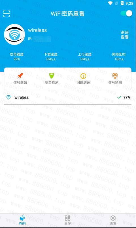 安卓WIFI密码查看器v999 支持免ROOT查看