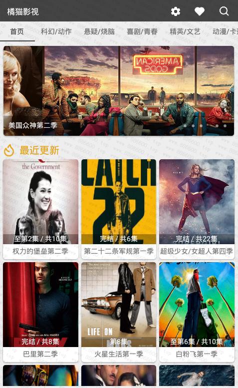 安卓橘猫影视V3.1 日美韩剧电影免费看插图