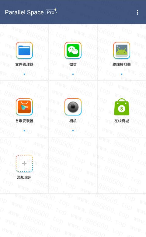 安卓平行空间手机分身助手v4.0.8824破解版插图