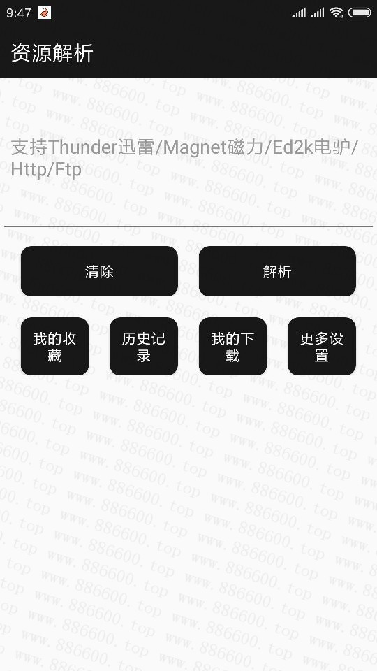 安卓蟒蛇BT下载直装去广告破解版V1.9
