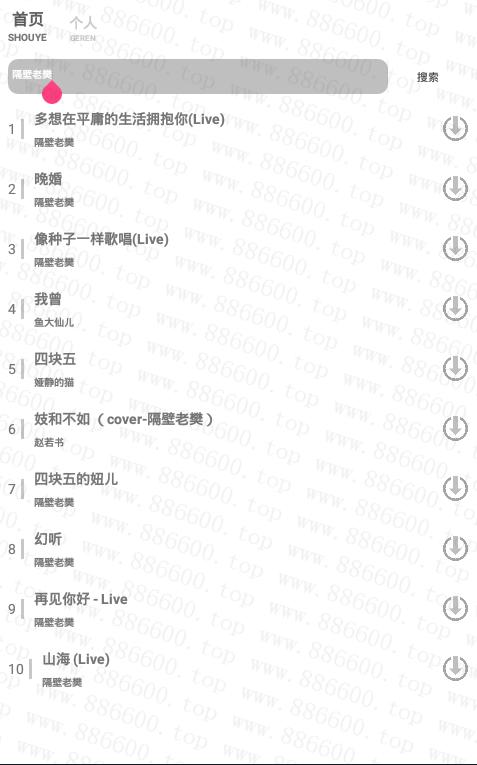 安卓Dr.音乐v1.0 全网付费音乐免费下载插图