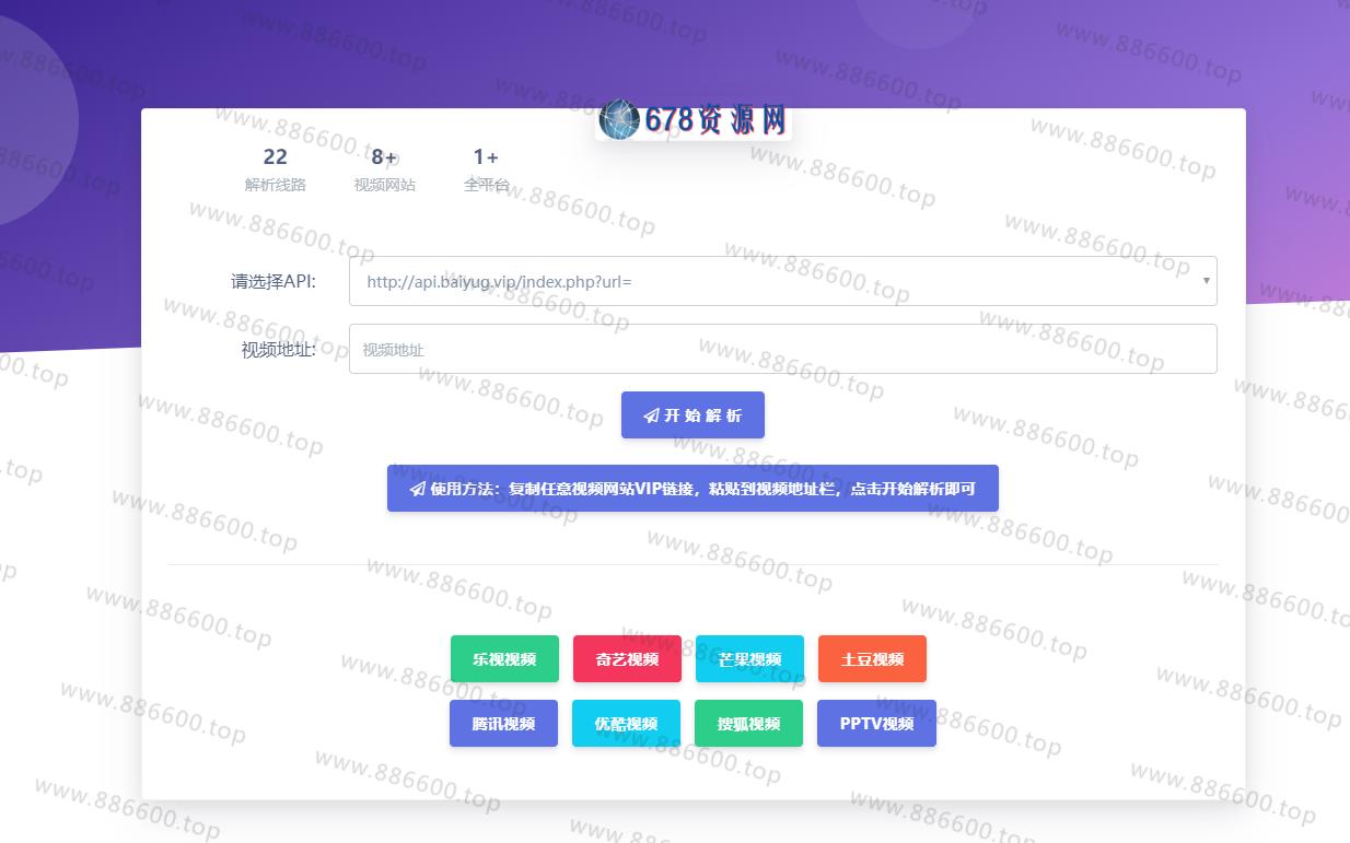 最新版UI视频解析单页源码附带超清接口