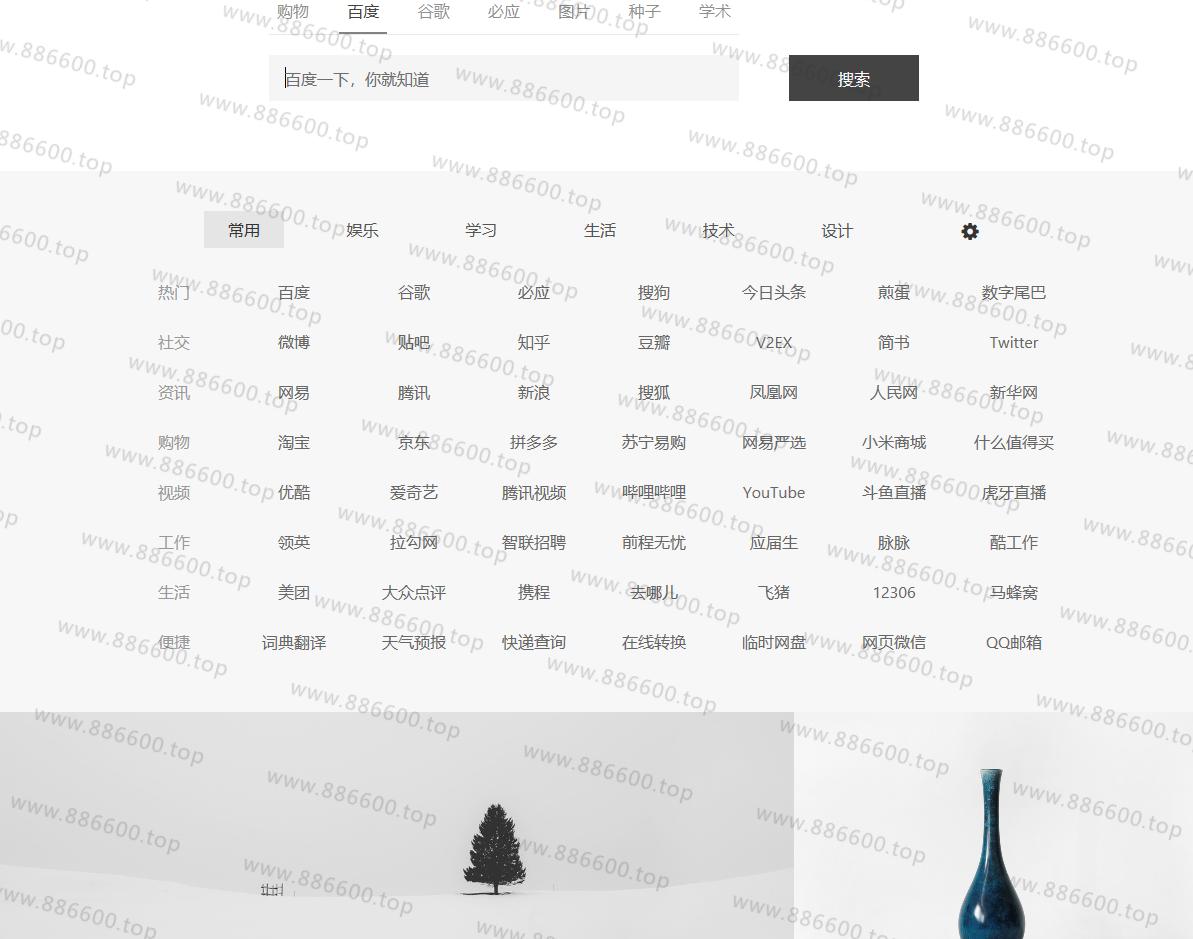 简约精致多功能单页导航源码