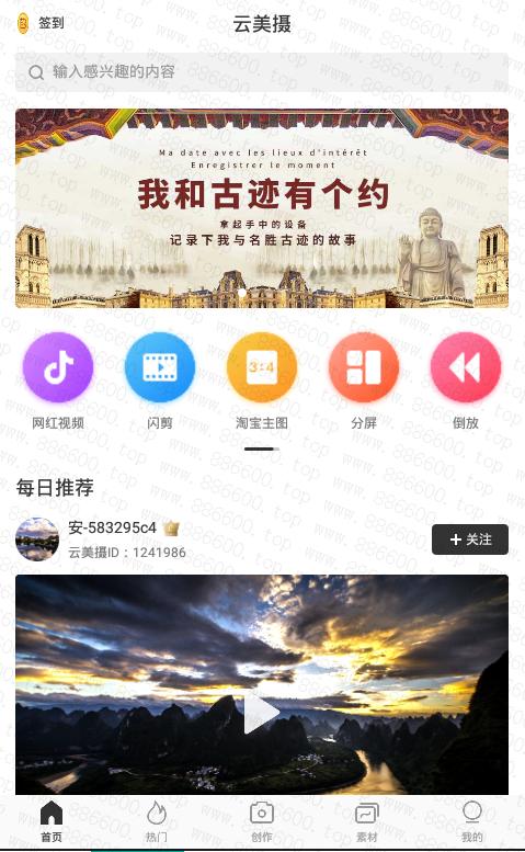 安卓云美摄V3.5.1 解锁超级会员版