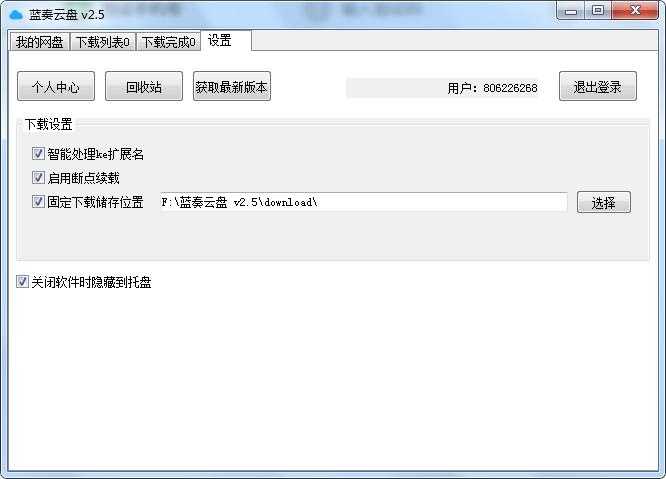 PC蓝奏云盘多功能客户端V2.5插图