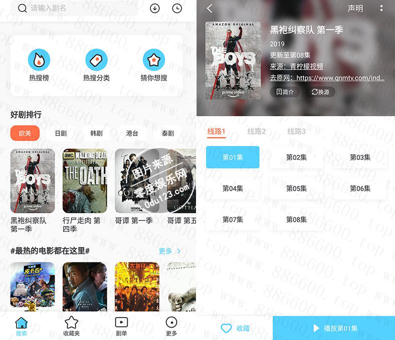 安卓悦播影视去广告清爽版V1.0.1.1