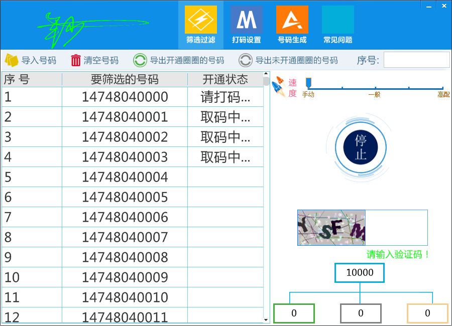 批量检测手机号是否开通微信号V2019+注册机