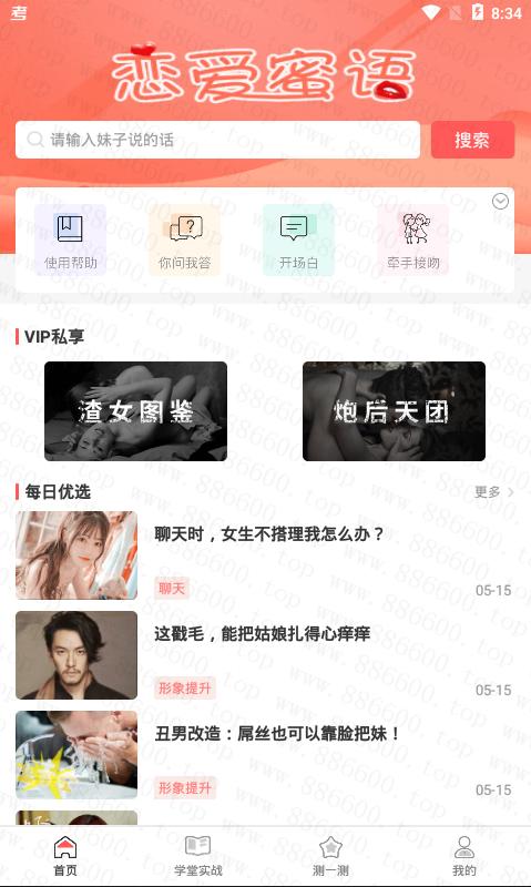安卓恋爱话术增强VIP最终破解版v9.9.9