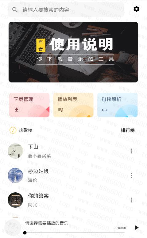 安卓五音助手v2.1.3 无损音乐下载支持批量