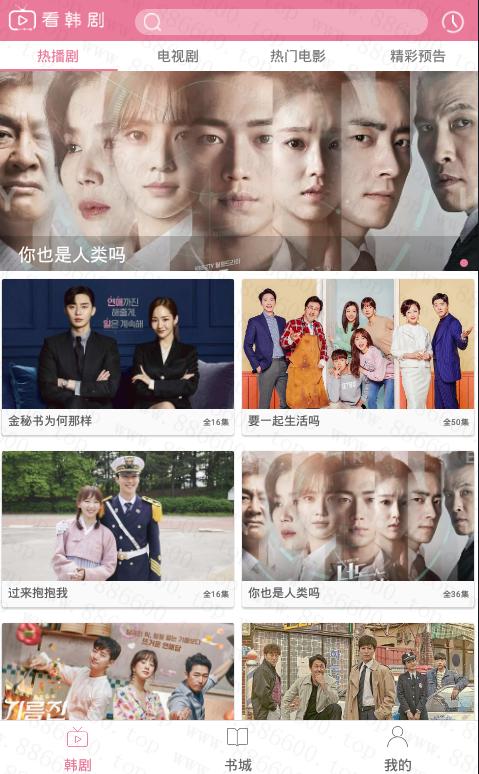 安卓看韩剧去广告会员破解版v1.0.8.5