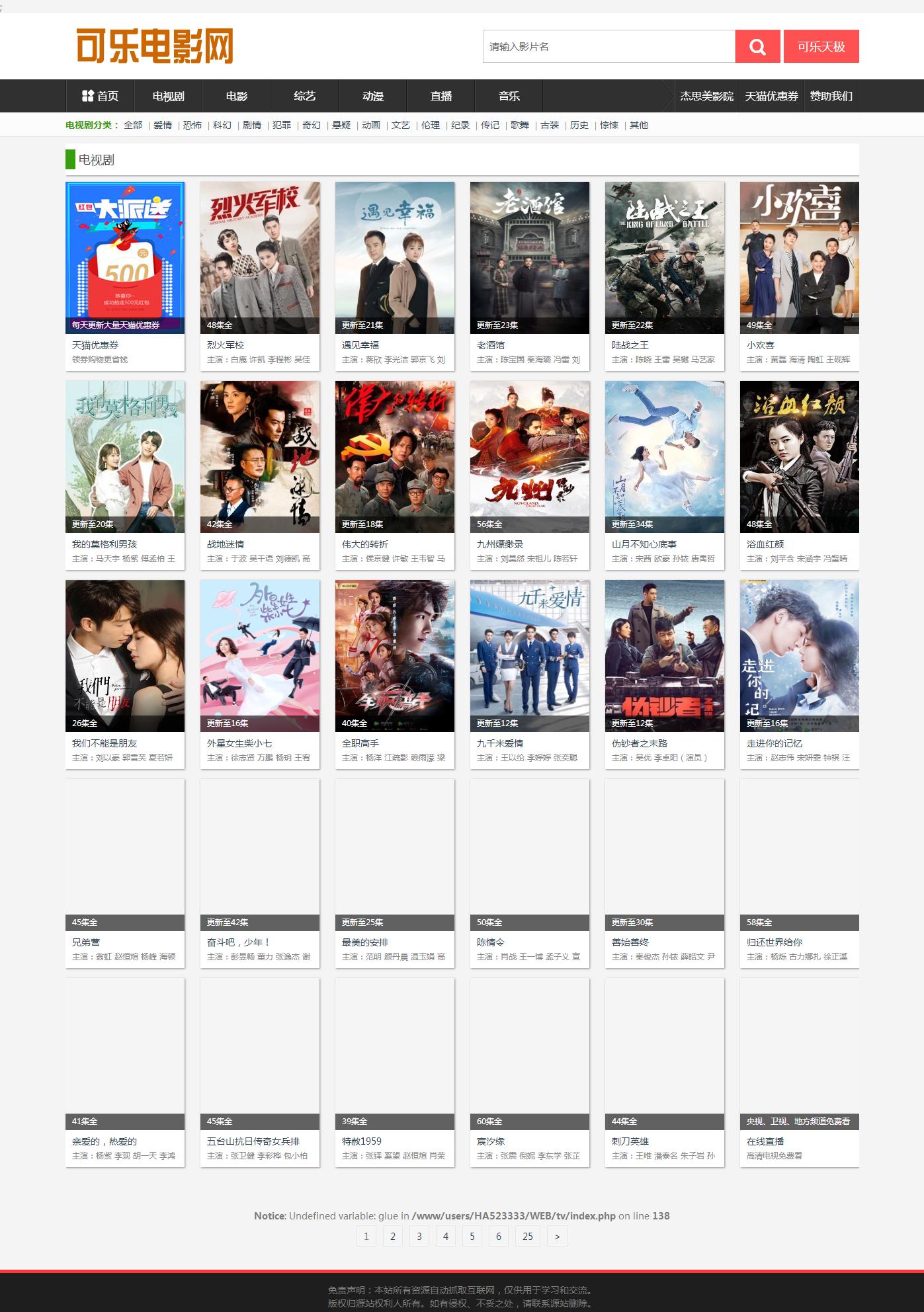 自动采集电影网站PHP源码