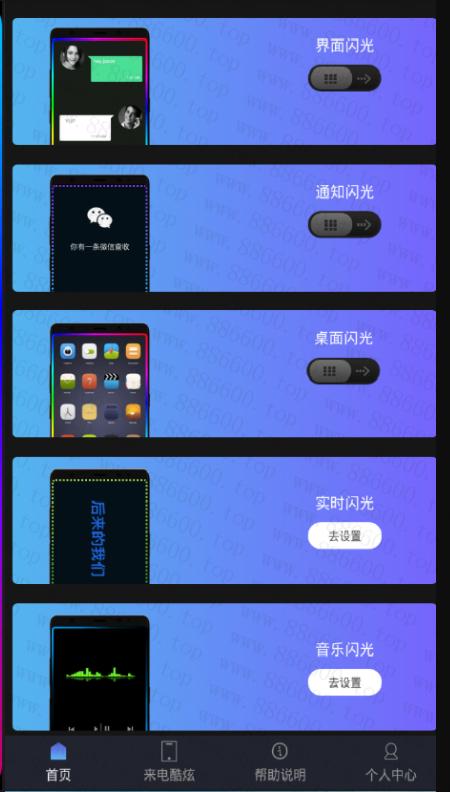 安卓超酷炫的曲面闪光破解版v1.7.2